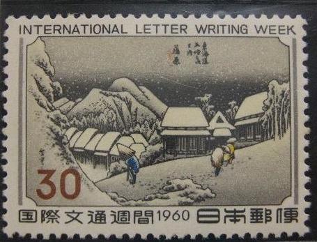Japan_Stamp_in_1960_International_Letter_Writing_Week[1].jpg